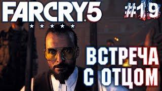 Far Cry 5 #19 💣 - Встреча с Отцом - Прохождение, Сюжет, Открытый мир