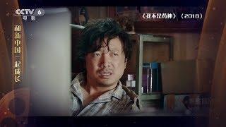 2018年佳片《我不是药神》 让我们对医患关系有更现实的思考【中国电影报道 | 20190927】