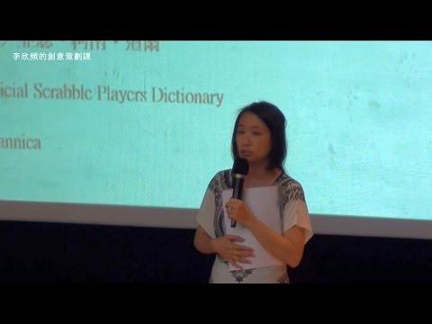 李欣頻的創意策劃課(《李欣頻的廣告四庫全書》套書贈品) 3分鐘預告影片 - YouTube