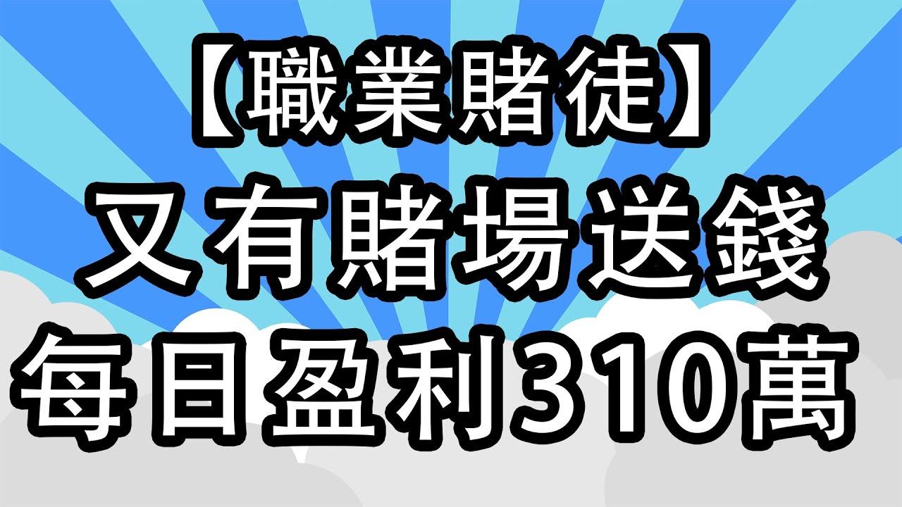 #0040【職業賭徒】 又有賭場送錢, 每日盈利310萬 - YouTube