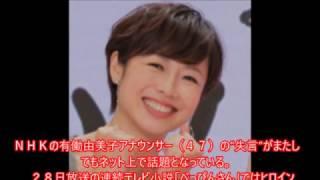 """有働由美子アナの""""失言""""がまたしてもネット上で話題となっているそう、..."""