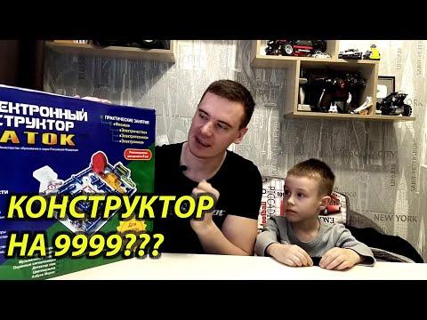 ОБЗОР НА ЭЛЕКТРОННЫЙ КОНСТРУКТОР ЗНАТОК 999 СХЕМ/ДЛЯ ДЕТЕЙ ОТ 5 ЛЕТ!