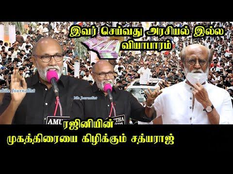 ரஜினியின் முகத்திரையை கிழிக்கும் சத்யராஜ்.!   Sathyaraj Mass Speech   Rajini Politics   MK Stalin