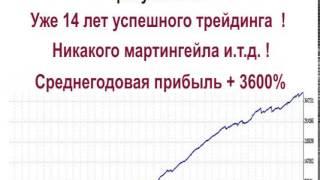 бездепозитный форекс 100(Уникальный Форекс советник, уже 14 лет успешного трейдинга, бесплатно скачай и протестируй в своем Meta Trader,..., 2014-12-31T16:07:48.000Z)