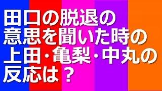 田口淳之介のKAT-TUN脱退の意思を聞いた時の上田竜也・亀梨和也・中丸雄...