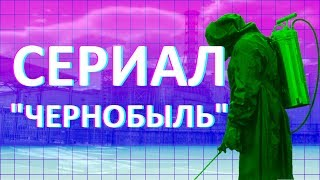 """""""Сериал Чернобыль"""" Егор Погром"""