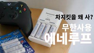파나소닉 에네루프 충전기&충전지 리뷰 feat.…