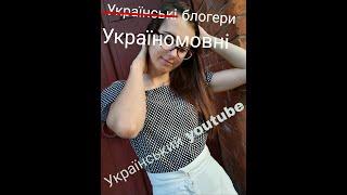 Україномовні блогери та блоги 7+3// відео українською