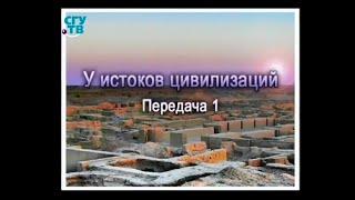 Истоки цивилизации. Передача 1. Загадки Тиля-тепе
