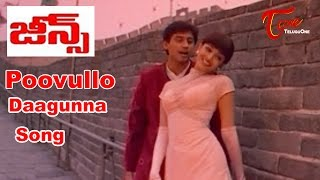 Jeans Movie Songs | Poovullo Daagunna Video Song | TeluguOne