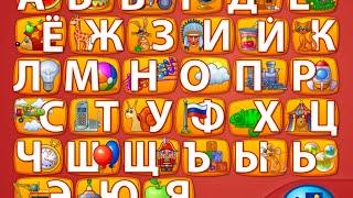 Алфавит от А до Я. Лёгкий способ освоить букварь:)
