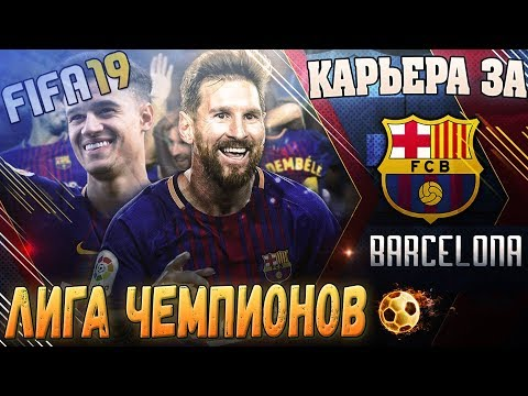 FIFA 19 КАРЬЕРА ЗА БАРСЕЛОНУ. ЛИГА ЧЕМПИОНОВ И РАЗГРОМ В ЧЕМПИОНАТЕ ИСПАНИИ.