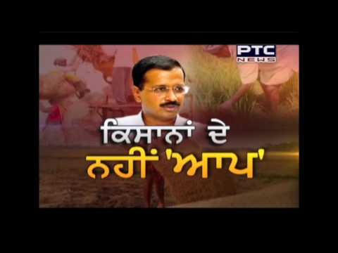 AAP Populist promise upcoming Punjab assembly election 2017 | PTC News special report | Aug 23, 2016
