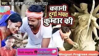Kahani durga bhakt kumhar Ki, Ankush Raja bhakti song, Lambi umar de mere lal ko, Bhakti song 2019