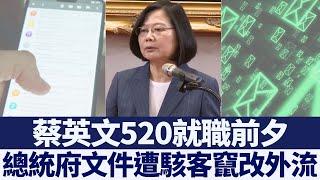 蔡英文就職前夕 總統府文件遭駭客竄改外流 新唐人亞太電視 20200518