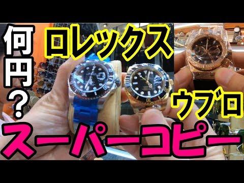 ロレックス ウブロ【高級時計】のスーパーコピーが鬼安すぎな件inフィリピン