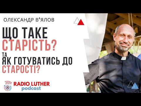 Що таке старість   Олександр В'ялов