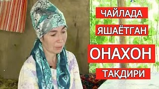 ЧАЙЛАДА ЯШАБ КЕЛАЁТГАН ОНАХОН ТАҚДИРИ