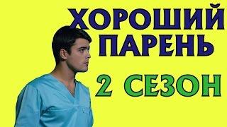 Сериал Хороший парень 2 сезон (21 серия) Дата Выхода, анонс, премьера, трейлер