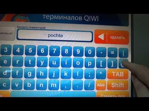 Оплата курса через терминал QIWI