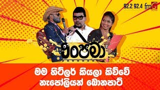 Anupama (මම හිට්ලර් කියලා කිව්වේ නැපෝලියන් බොනපාට්) | FM Derana