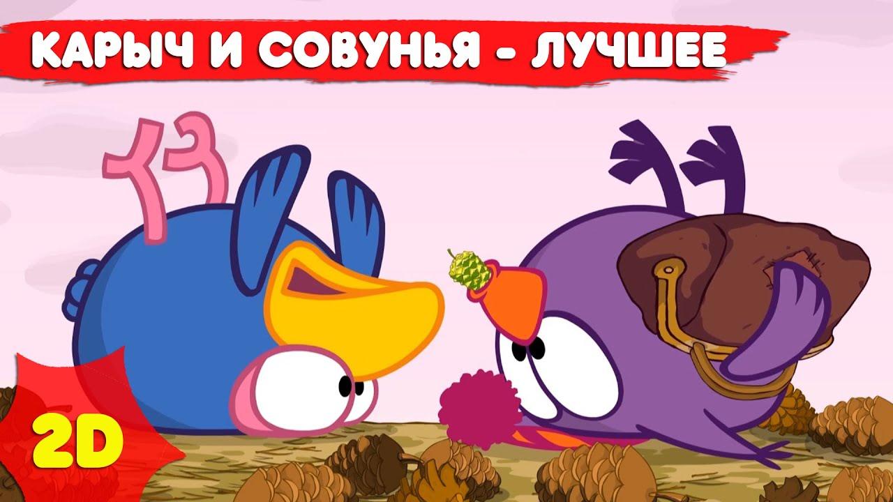 Смешарики 2D | Карыч и Совунья - лучшее! Сборник - Мультфильмы для детей