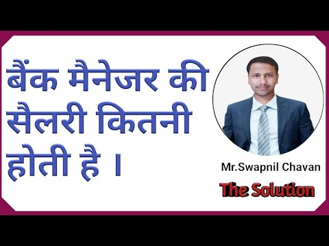 Bank Manager Salary In India Per Month - Bank Manager Salary Based Video