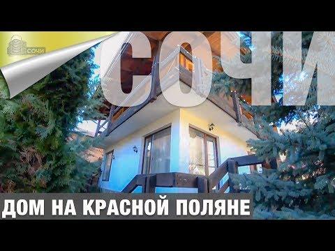 Отличны Дом На Красной Поляне в Сочи