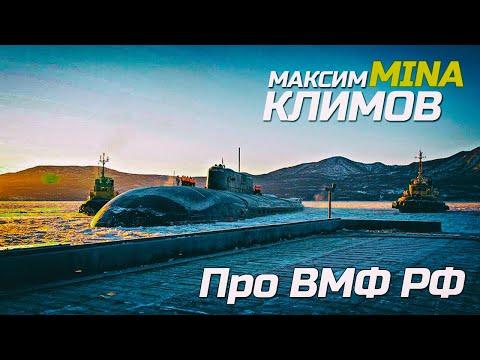 Максим Mina Климов про ВМФ РФ часть 2 | в гостях у ЭКСПЕРТА