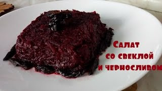 ПОСТНОЕ МЕНЮ / Салат со свеклой и черносливом