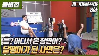 [개그야골프야] (김완기 vs 김경진) 김완기 선수 앞…