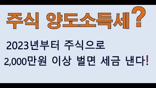 [주식양도소득세]202…
