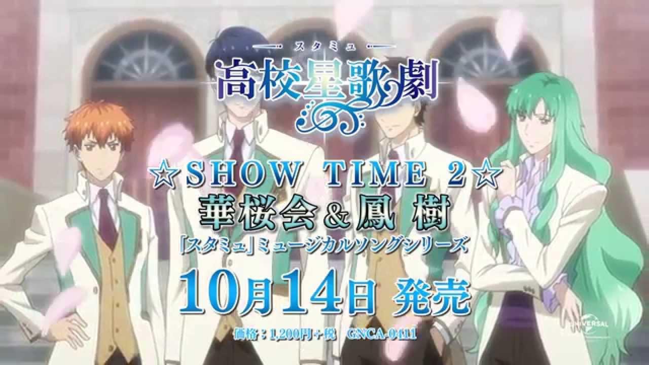 Show Time 2 華桜会 鳳 樹 Cm Youtube