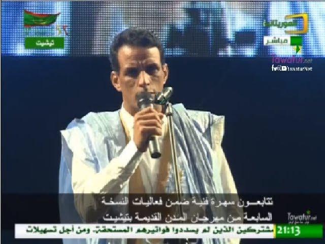 مشاركة الشاعر الدوه ولد بنيوك في النسخة السابعة من مهرجان المدن القديمة بتيشيت