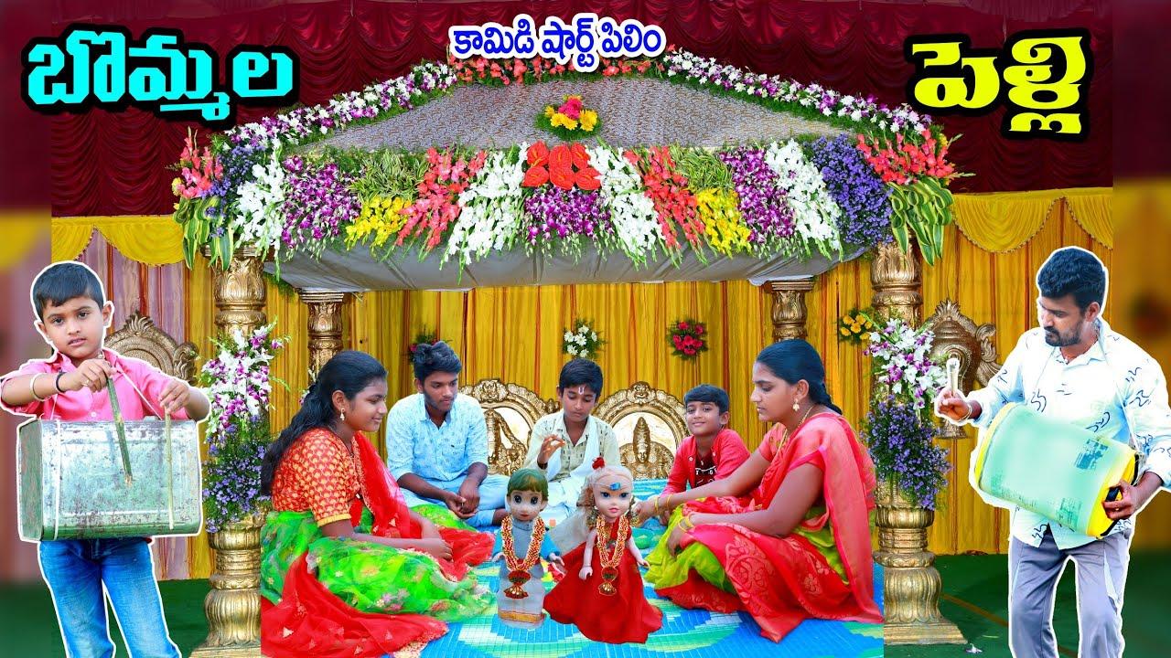బొమ్మల పెళ్లి చేస్తే || Bommala Pelli Chesthe || Manu videos || Telugu letest all