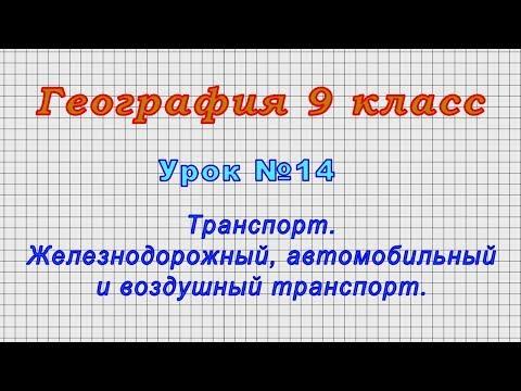 География 9 класс (Урок№14 - Транспорт. Железнодорожный, автомобильный и воздушный транспорт.)