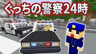 〔マインクラフトPE〕ぐっちの警察24時!初出勤で署長に昇格!?