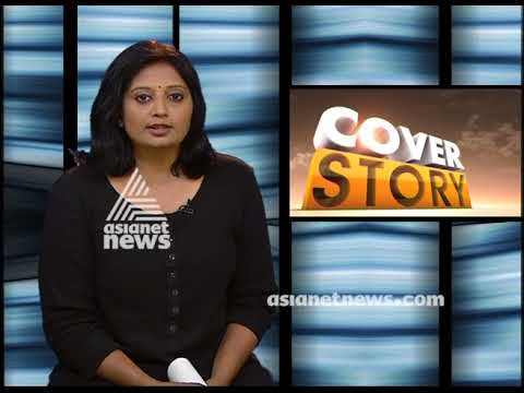 Cover Story | കവര് സ്റ്റോറി | 06 Jan 2018