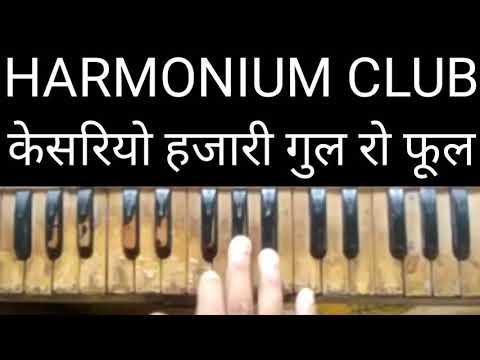 Kesariyo Hazari Gul RO Phool how to play on harmonium by harmonium club