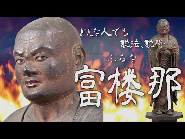 【快慶・定慶展】十大弟子総選挙 富楼那
