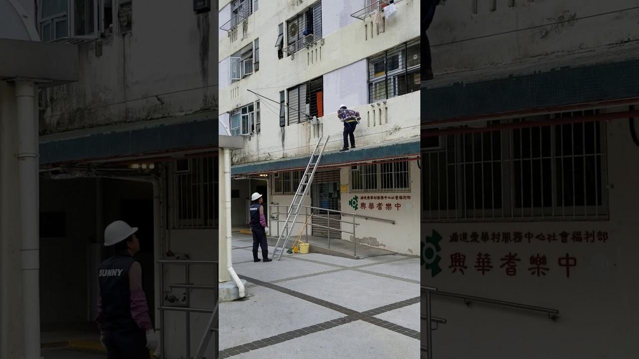 興華二邨清潔用張梯勞工處點睇。 - YouTube