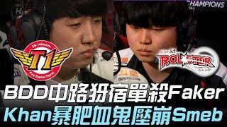 SKT vs KT BDD中路犽宿單殺Faker Khan暴肥血鬼壓崩Smeb!Game 2 | 2019 LCK春季賽精華 Highlights