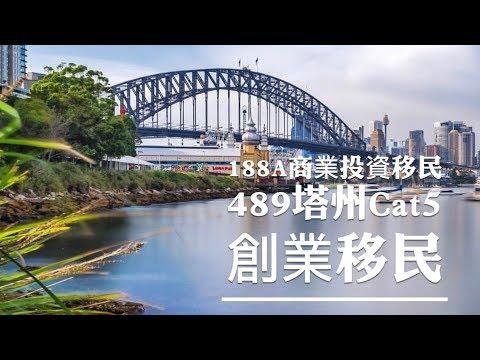 澳洲投資移民188A + 489 Cat5創業移民塔斯馬尼亞 - YouTube