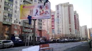 Как меняют рекламные щиты на улице ОПАСНО!!!(, 2015-03-16T20:49:51.000Z)