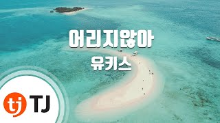 Not Young 어리지않아_U-KISS 유키스_TJ노래방 (Karaoke/lyrics/romanizatio…