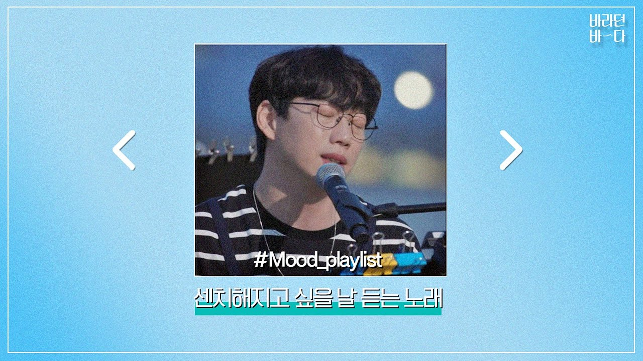 [#Mood_playlist] 센치해지고 싶은 날 듣는 노래 모음ZIP l 바라던바다 l 감성 l JTBC 210914 방송 외