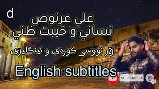 علي عرنوص- نساني و خيبت ظنوني ( ژێرنوسی کوردی و ئینگلیزی) |Ali Arnoos- Nsani- English subtitles