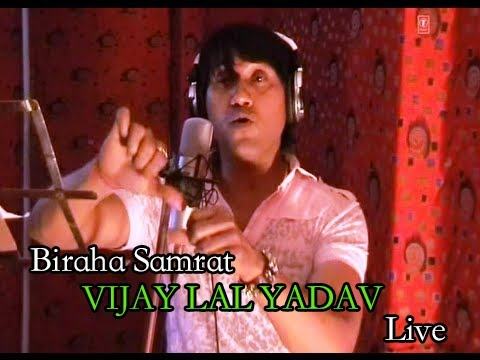 vijay lal yadav birha super hit birha no1 bhojpuri live show
