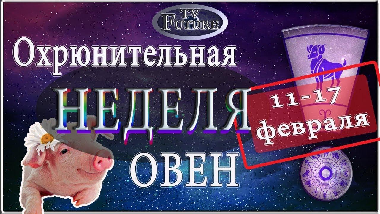 ОВЕН Гороскоп на НЕДЕЛЮ с 11 17 ФЕВРАЛЯ 2019 года
