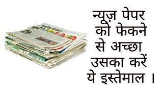 Best Out Of Waste Craft Idea Of News Paper | DIY Room Decor | Craft Project | Waste Newspaper Craft